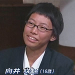 向井咲絵さん